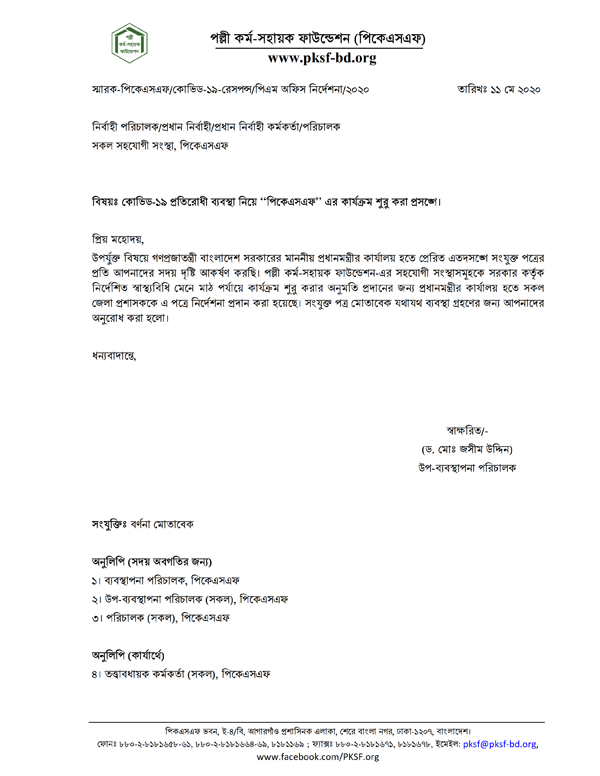 Resume-after-COVID-19-PKSF-Letter-All-POs-11.05.2020