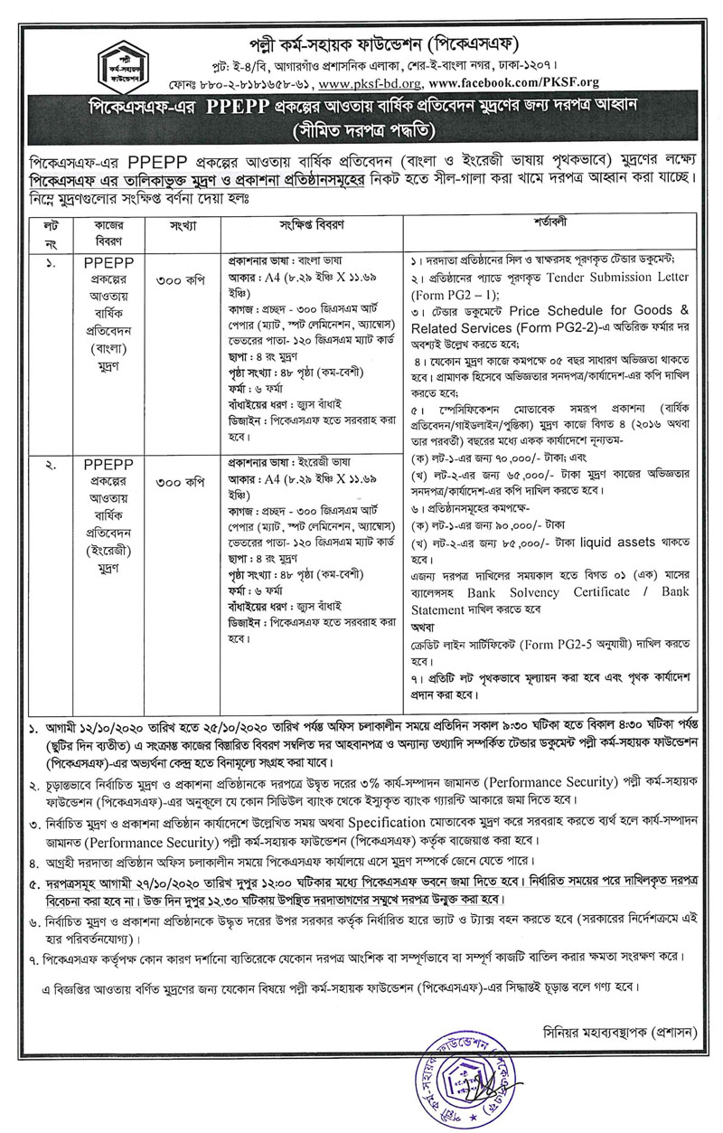Tender Notice_PPEPP Annual Report Printing_001